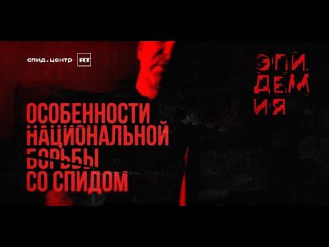 Особенности национальной борьбы со СПИДом / ЭПИДЕМИЯ с Антоном Красовским