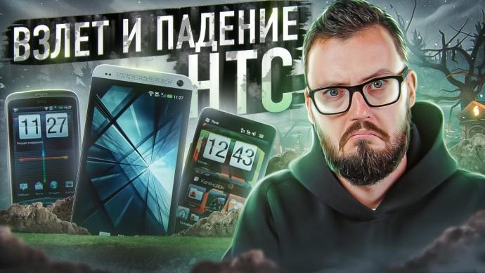 Взлет и падение iPhone на Android. История великой HTC