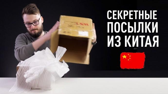 Секретные посылки из Китая