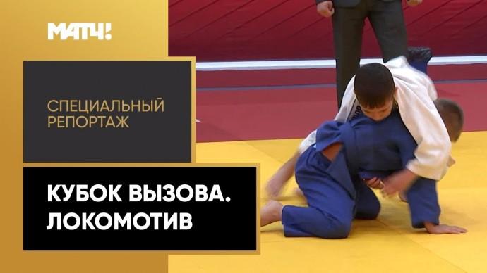 «Страна. Live. Специальный репортаж». Кубок вызова. «Локомотив»