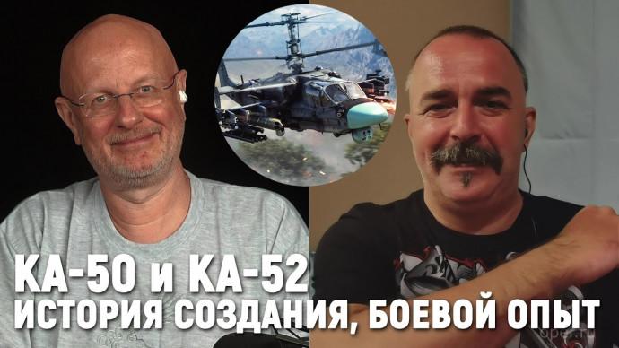 Клим Жуков про Чёрную Акулу и Аллигатор - легендарные боевые вертолёты!