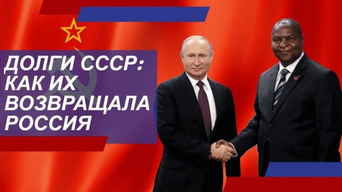 Долги СССР: как их возвращала Россия и кто кому должен?