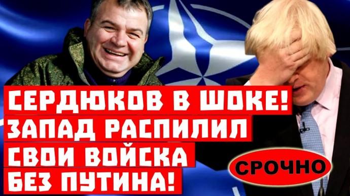 Сенсация, Анатолий Сердюков подал в отставку! Запад распилил свои войска без Путина!