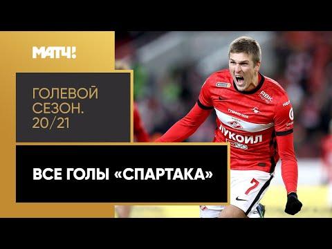 «Голевой сезон. 20/21»: «Спартак»