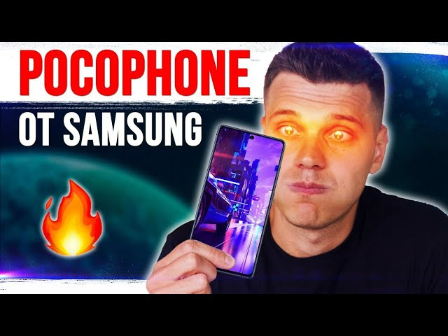 Обзор Pocophone от Samsung