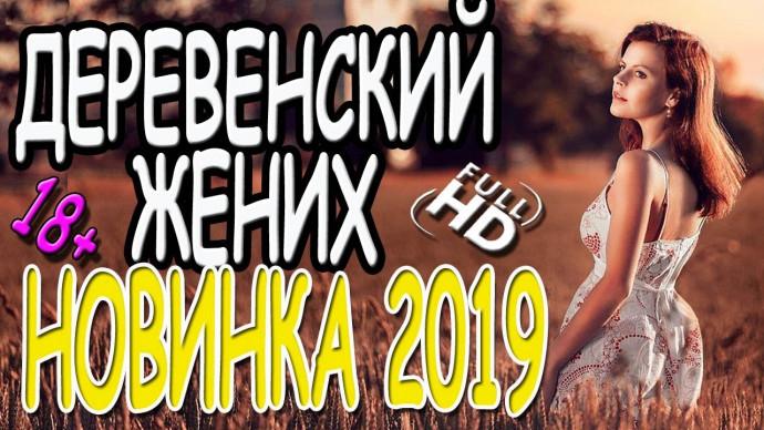 """МЕЛОДРАМА 2020 """"ДЕРЕВЕНСКИЙ ЖЕНИХ"""" Русские мелодрамы 2020 новинки"""