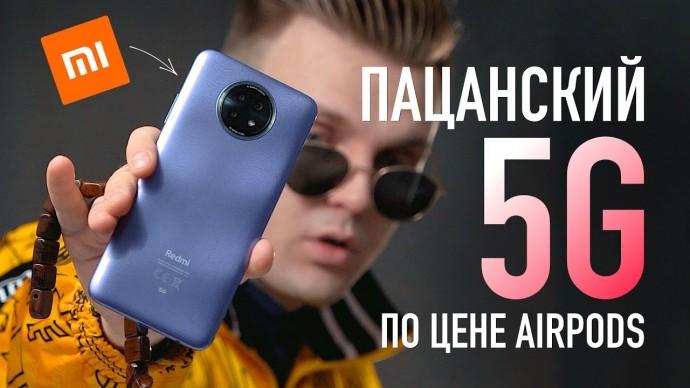 Распаковка Redmi Note 9T - пацанский 5G по цене AirPods Pro