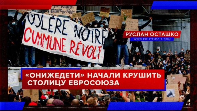 «Онижедети» начали крушить столицу Евросоюза (Руслан Осташко)