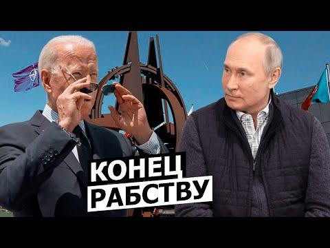 Россия готовится сбросить американское ярмо. Спецоперация по Украине