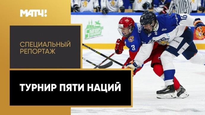 «Страна. Live». Хоккей. Турнир пяти наций. Специальный репортаж