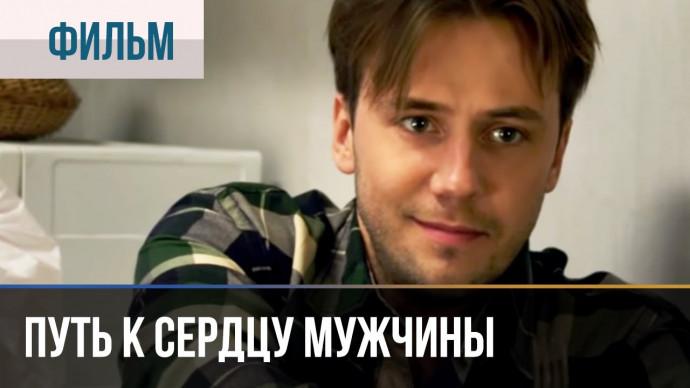 ▶️ Путь к сердцу мужчины | Фильм / 2013 / Мелодрама