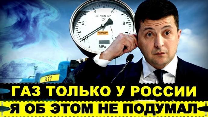 Украина в ИСТЕРИКЕ! Цена на газ обновила НОВЫЙ рекорд!
