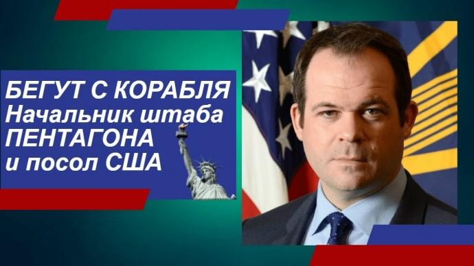 БЕГУТ С КОРАБЛЯ: начальник штаба Пентагона и посол США подали в отставку из-за ситуации на БВ