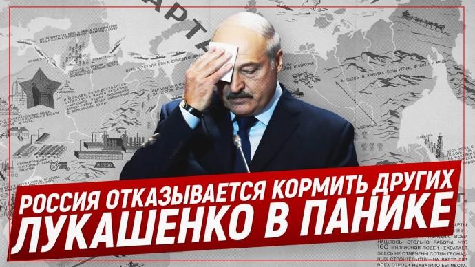 Россия отказывается кормить других. Лукашенко в панике (Telegram. Обзор)