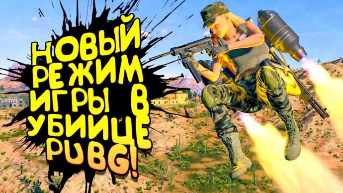 НОВЫЙ МУЖСКОЙ РЕЖИМ ИГРЫ В УБИЙЦЕ PUBG! - CRSED:FOAD