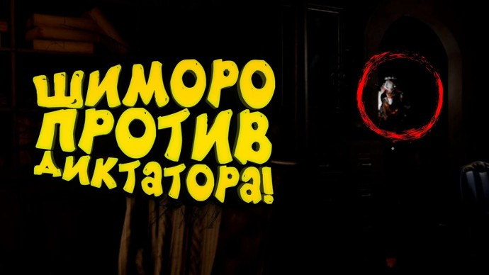 ШИМОРО ПРОТИВ ДИКТАТОРА! - ПОНЕДЕЛЬНИК КОТОРЫЙ Я ЗАПОМНЮ! - EBONY