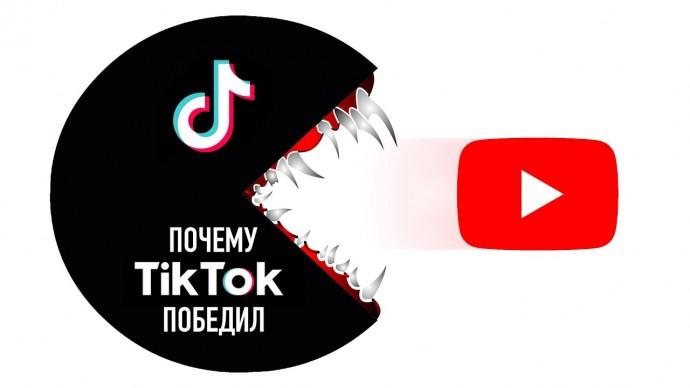 Почему TikTok победил YouTube