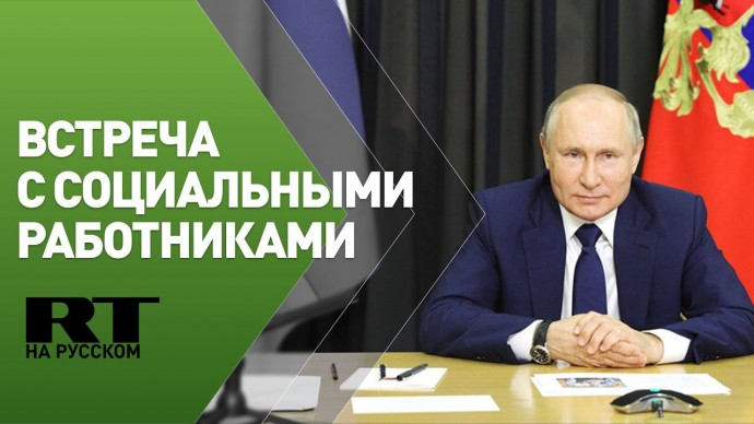Путин встречается с социальными работниками — трансляция