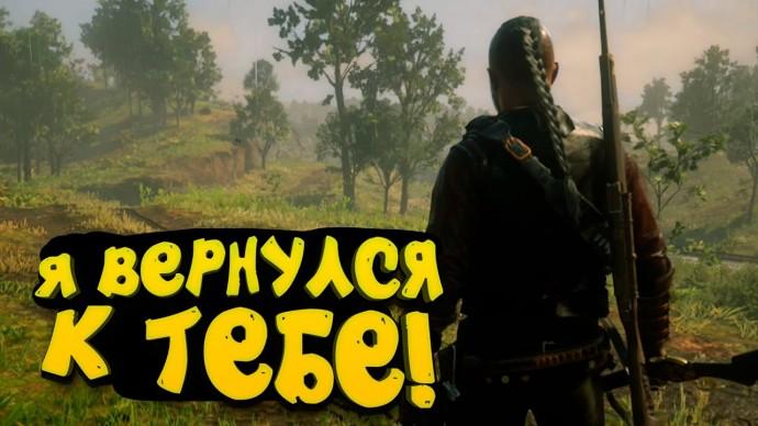 Я ВЕРНУЛСЯ К ТЕБЕ! - МОЙ ЛУЧШИЙ ТОП-1! - Red Dead Online 2 2020