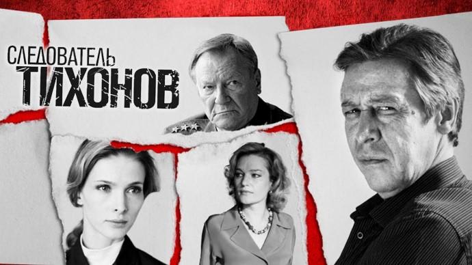Детективный сериал Следователь Тихонов. 1-10 серии (2016) @СМОТРИМ. Русские сериалы