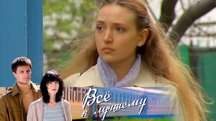 Всё к лучшему. 234 серия (2010-11) Семейная драма, мелодрама @ Русские сериалы