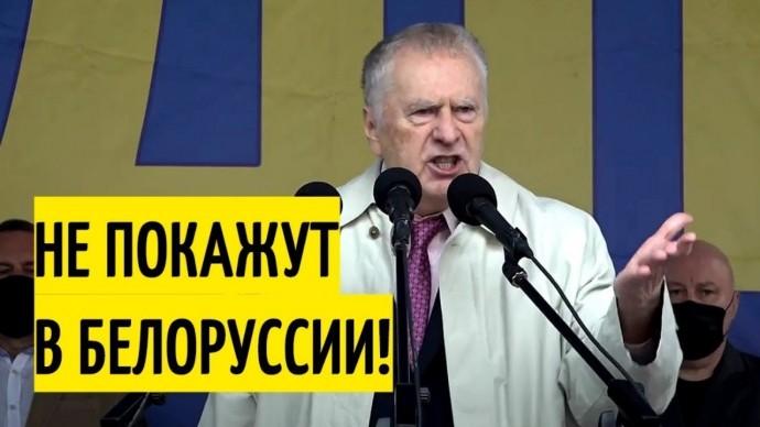 """""""Лукашенко всем НАДОЕЛ!"""" Жириновский РАЗНОСИТ """"хозяина"""" Белоруссии!"""