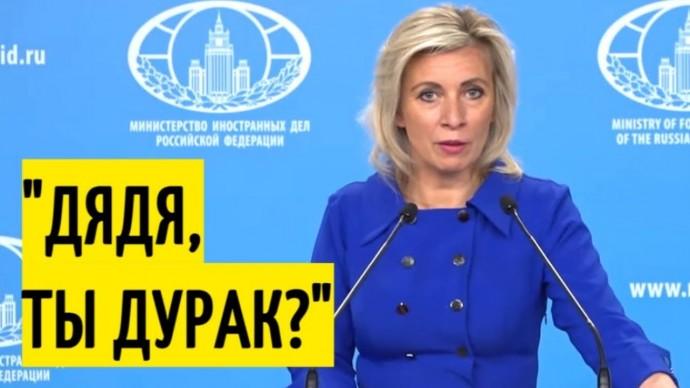 Срочно! МИД России ОТВЕТИЛ Байдену на новые обвинения!