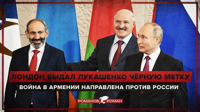 Лондон выдал Лукашенко чёрную метку. Война в Армении направлена против России (Романов Роман)