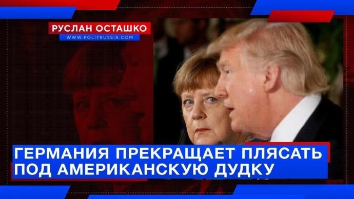 Германия прекращает плясать под американскую дудку (Руслан Осташко)