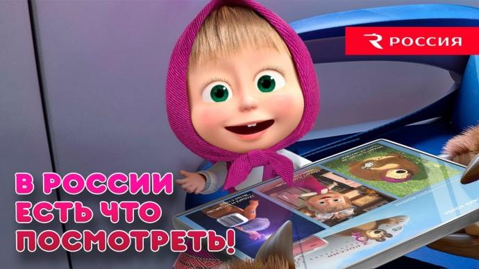Маша и Медведь - В России есть что посмотреть!