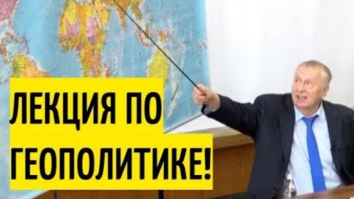 Война - БУДЕТ! Мощная лекция профессора Жириновского!