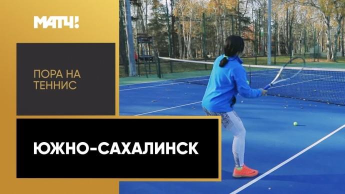 «Пора на теннис». Южно-Сахалинск