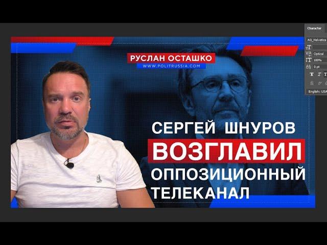 Сергей Шнуров возглавил оппозиционный телеканал (Руслан Осташко)