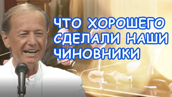 Михаил Задорнов - Что хорошего сделали наши чиновники