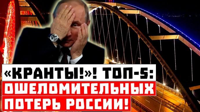 Крах Путина особенно рядом! ТОП-5 ошеломительных потерь России!