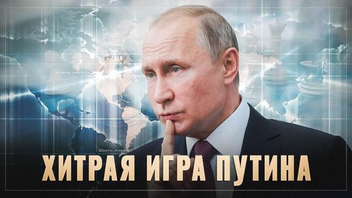 Путин играет в долгую. Россия ответит Западу быстро, болезненно и непредсказуемо