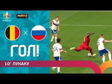 12.06.2021 Бельгия – Россия. Гол Ромелу Лукаку. ЕВРО-2020