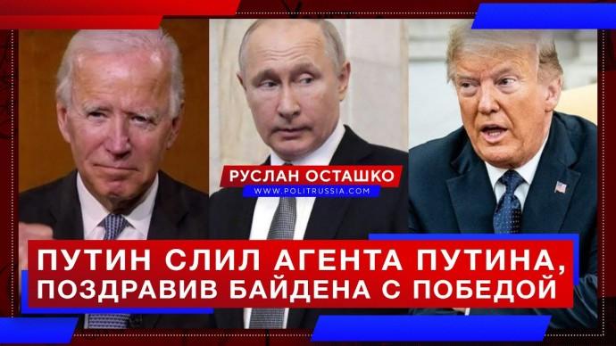 Путин слил агента Путина, поздравив Байдена с победой (Руслан Осташко)