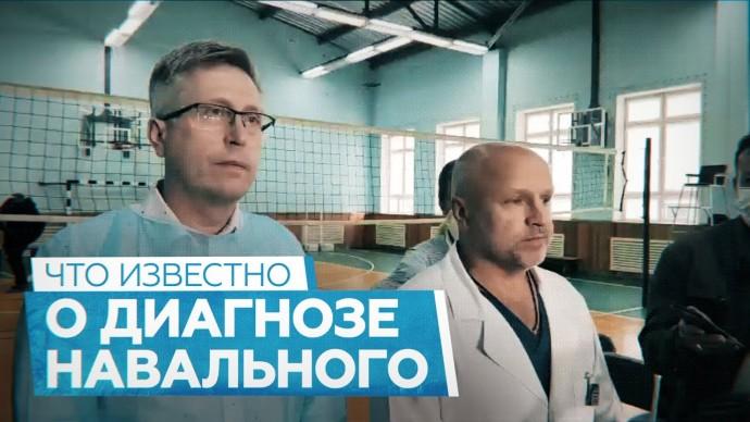 «Не считаем, что пациент перенёс отравление»: врач рассказал о ходе обследования Навального