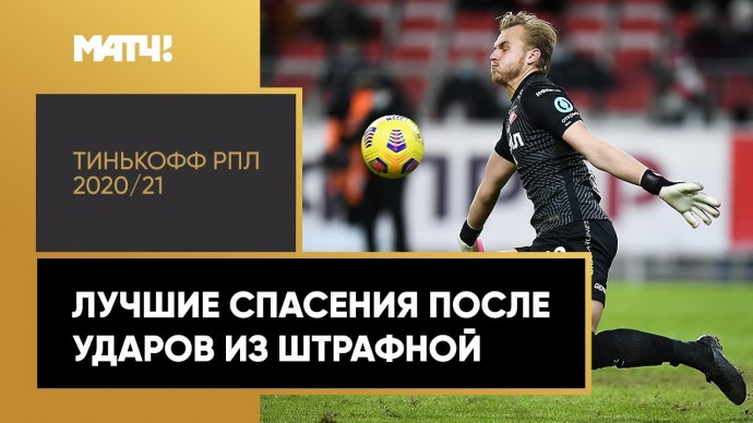 Лучшие спасения вратарей после ударов из штрафной в Тинькофф РПЛ 2020/21