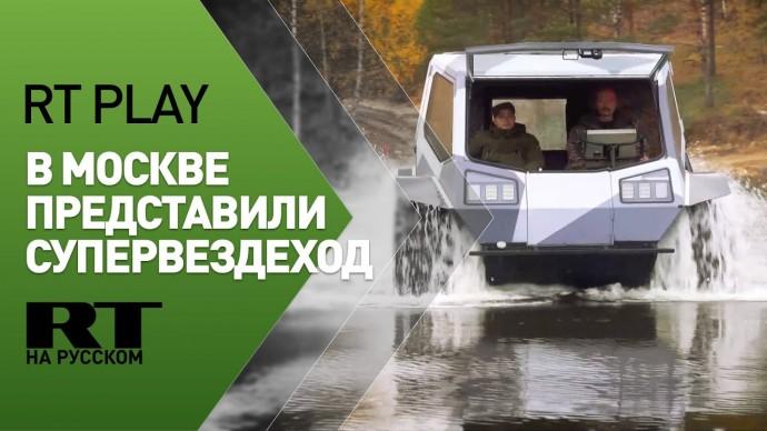«Путешествовать, не зная границ»: в Москве представили новый супервездеход