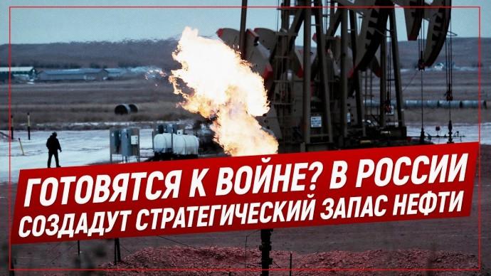 Готовятся к войне? В России создадут стратегический запас нефти (Telegram. Обзор)