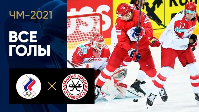26.05.2021 Россия - Дания. Все голы. ЧМ-2021
