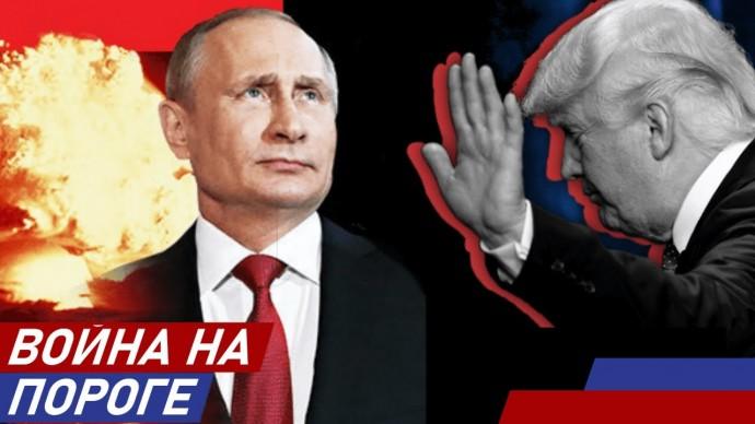 Россия и мир на пороге большой бойни. Часть 1