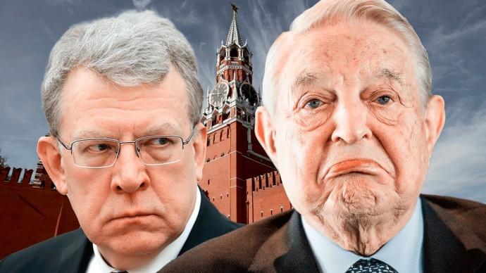 Генпрокуратура доказала связь Алексея Кудрина с Джорджем Соросом