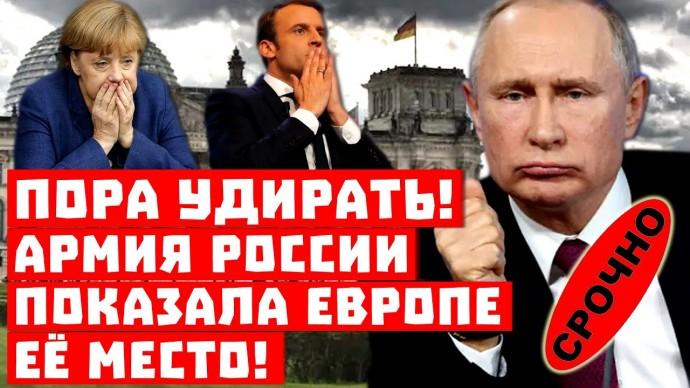 Срочно, Путин мог дойти до Берлина, но сдержался! Армия России показала Европе её место!