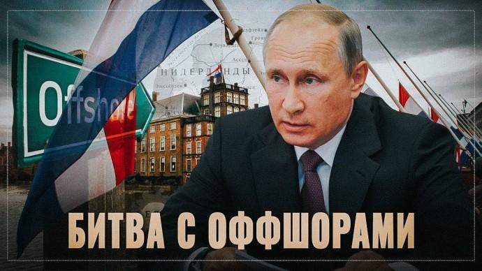 Путин нанёс очередной удар по офшорам. Россия денонсирует налоговое соглашение с Нидерландами