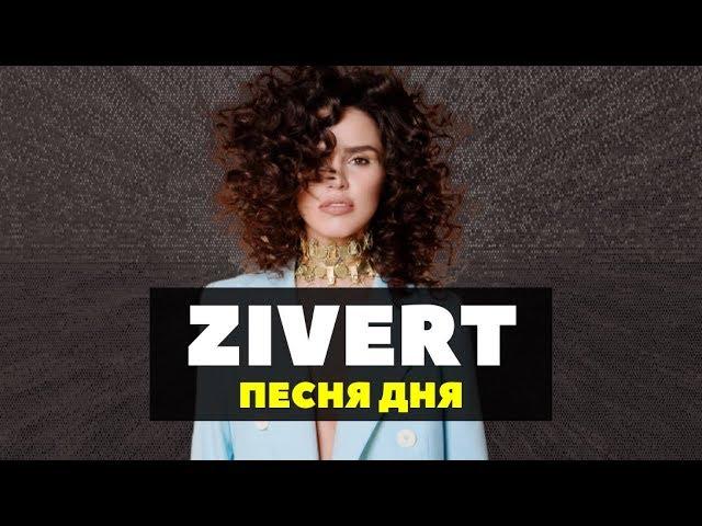 Zivert - ЯТЛ
