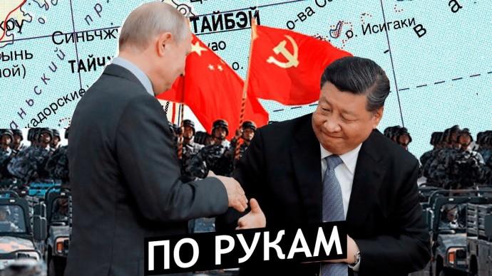 О чём могли договориться Путин и Си по закрытому каналу связи и что стоит на кону