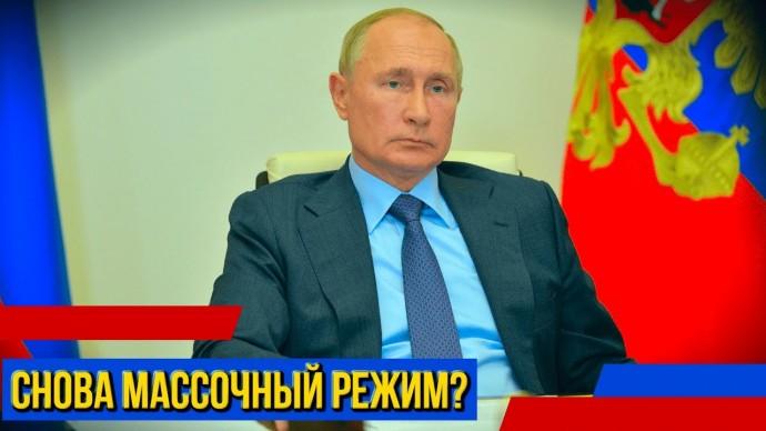 Путин обратился к россиянам, которым надоели маски и социальная дистанция